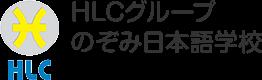 HLCグループのぞみ日本語学校