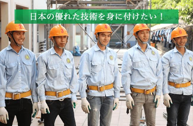 日本の優れた技術を身に着けたい!